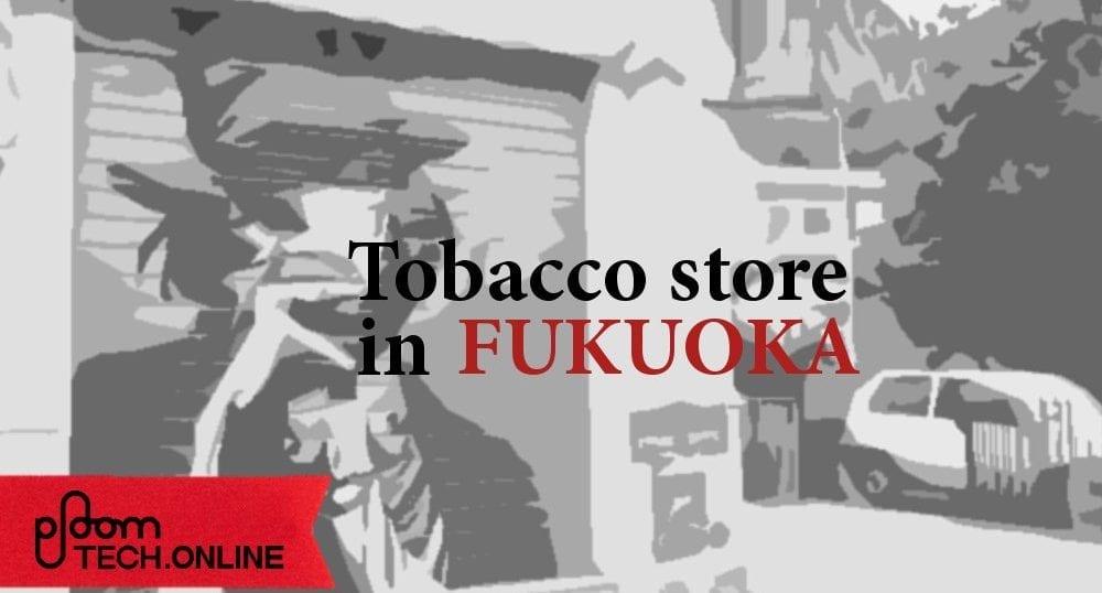 福岡のプルームテック販売代理店店