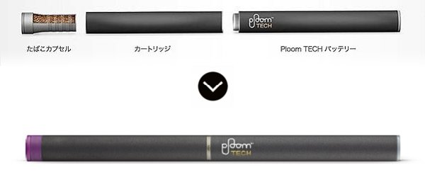 Ploom TECH 本体イメージ