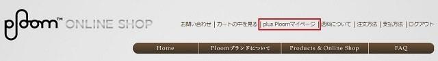 Plus Ploomマイページをクリック