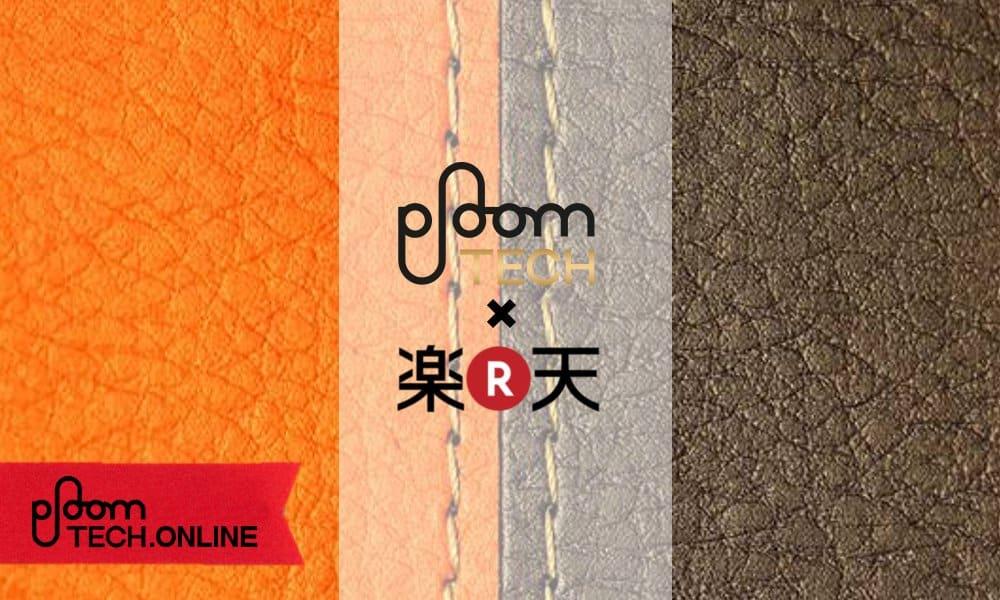 Ploom TECH(プルームテック)転売が酷すぎる!-20161015