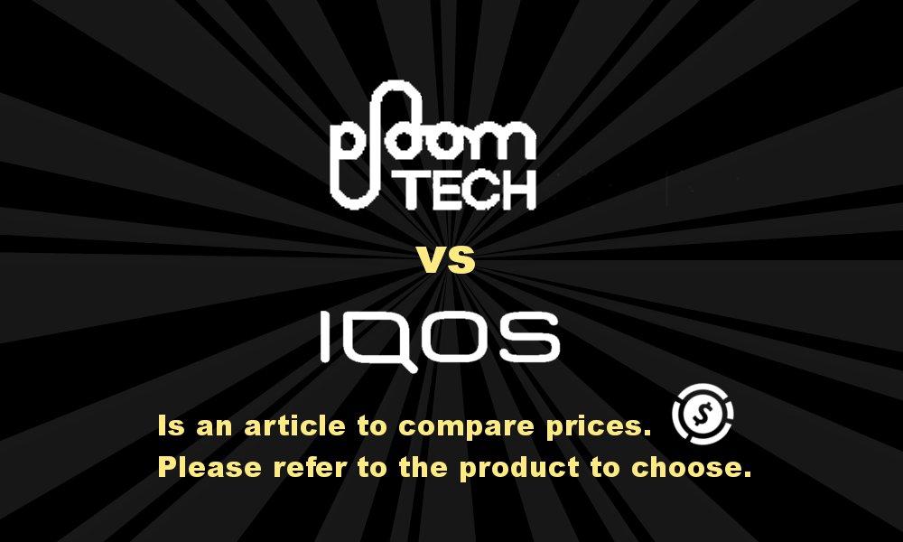 プルームテックとアイコスの価格比較