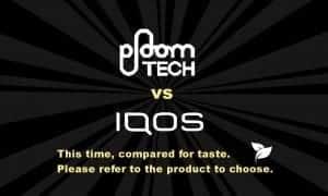 プルームテックとアイコスの気になる味についての比較