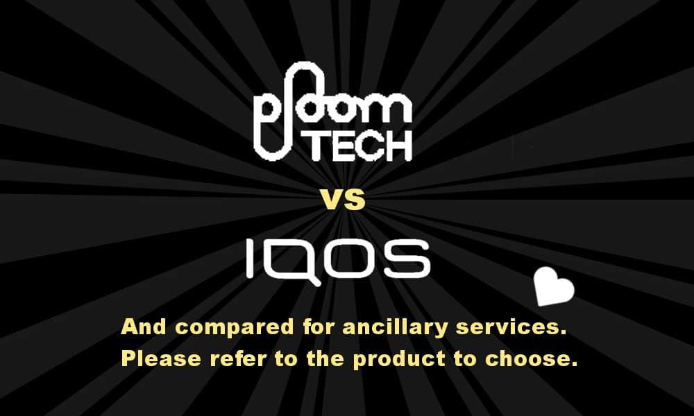 プルームテックとアイコスの付帯サービスについての比較