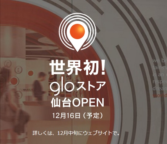glo store(仙台グローストア)