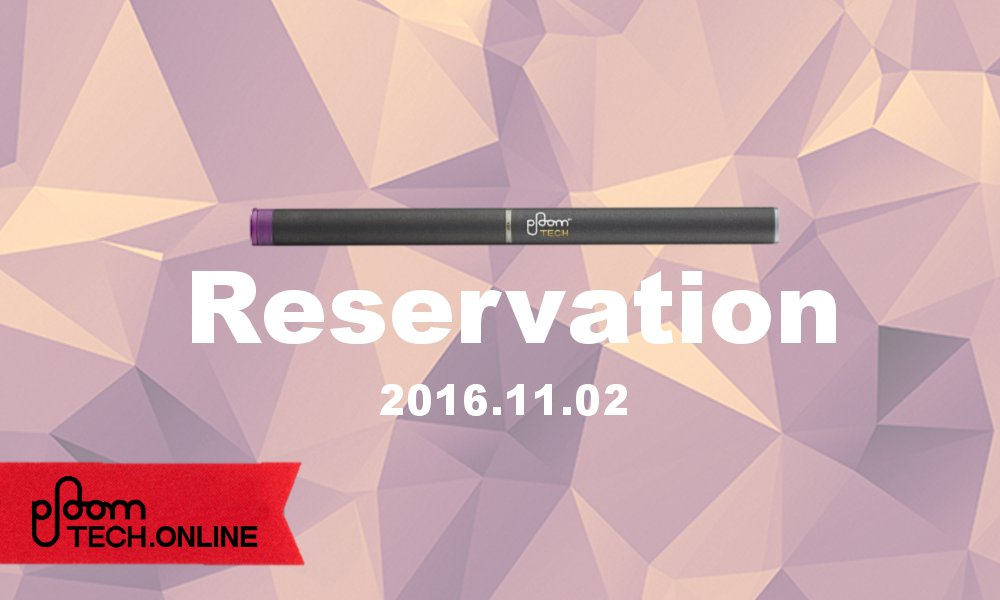 Ploom TECH(プルームテック)予約情報-20161102