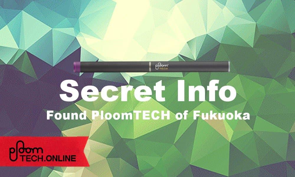 【極秘】PloomTECHが通常価格で購入できる場所、ありました!福岡近郊の人必見!