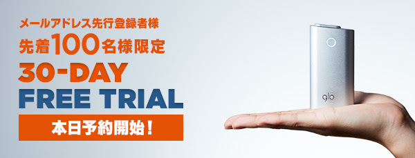 30-DAY FREE TRIALの案内