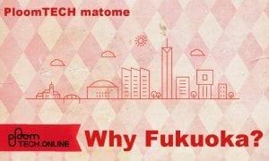 プルームテックが福岡にしかないワケ、気になったので調べてみた!