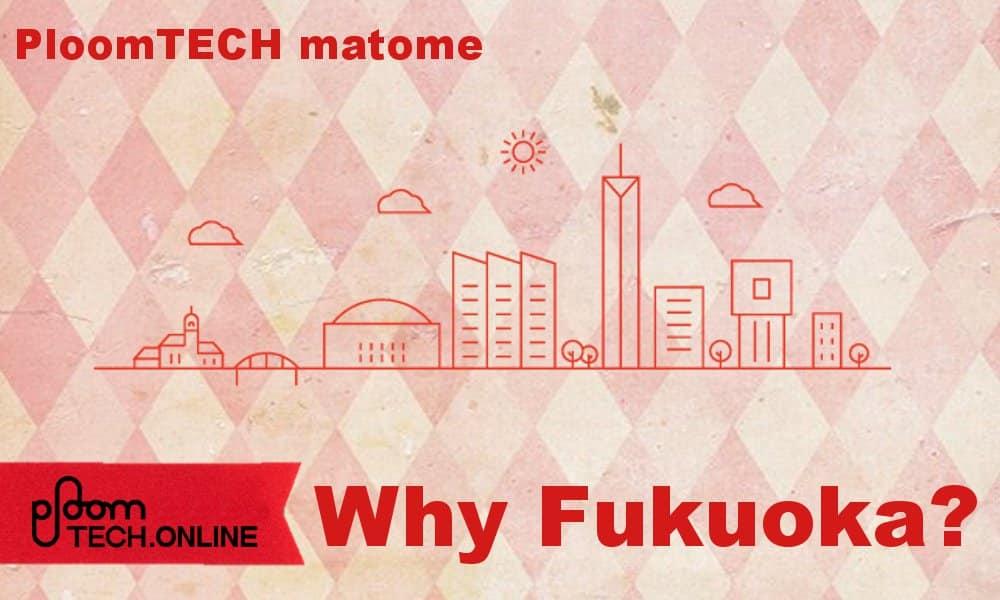 PloomTECH(プルームテック)が福岡にしかないワケ