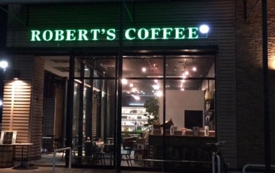 ロバーツコーヒー フォレオ博多店