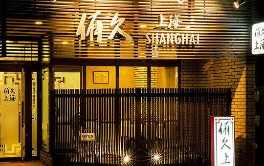 侑久上海 高砂店