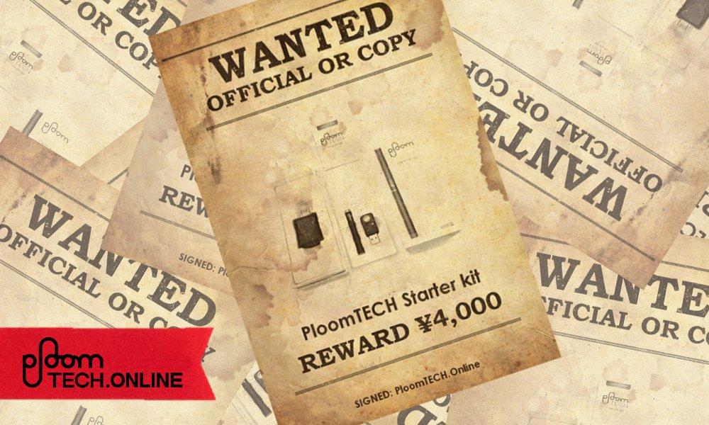 プルームテックの偽セットがオークションに登場!スターターキットは値段に注意!