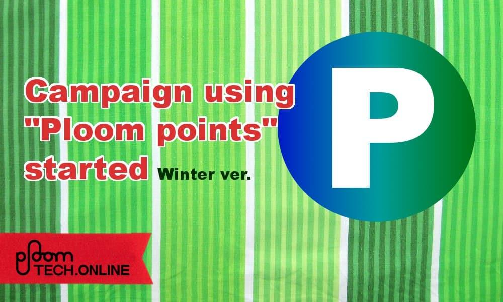 PloomTECHでもらえる3Dプリンターが凄い!ウィンターキャンペーンをチェック!