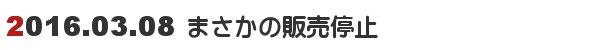 2016.03.08まさかの販売一時停止