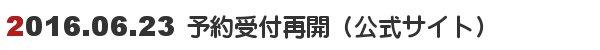 2016.06.23予約受付再開(公式サイト)