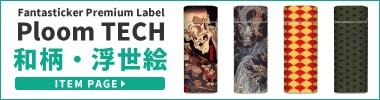 プルームテック・ケース:和柄・浮世絵