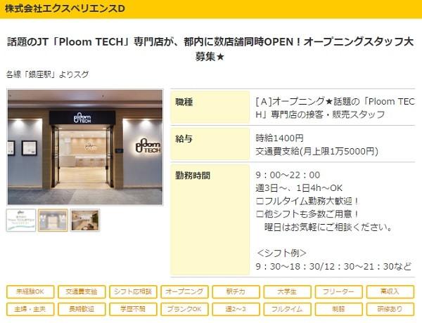 プルームテック専門店:銀座店の求人情報