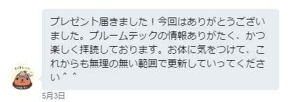 届いたメッセージ1