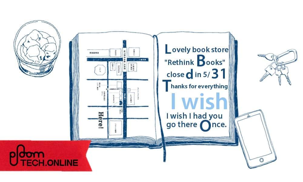 【閉店】福岡のフラッグシップショップ「Rethink Books」が5月31日で幕を閉じます-地元KENさん情報