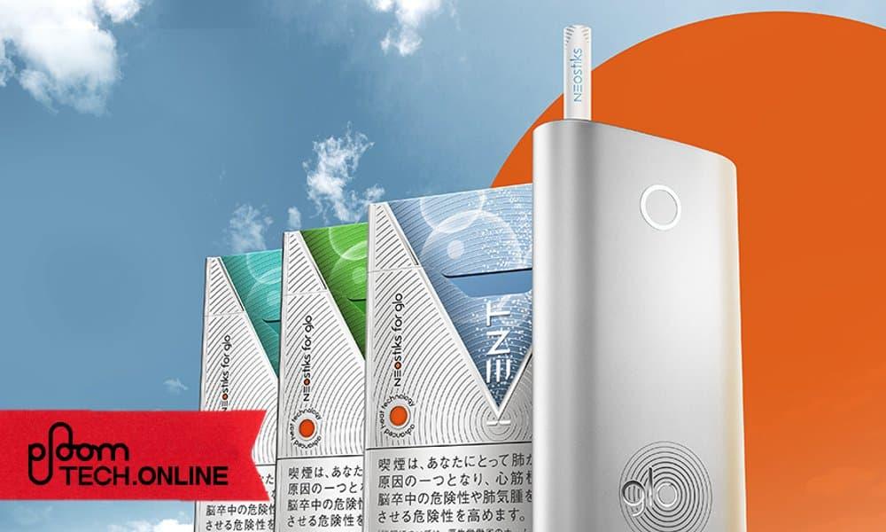 【最新】glo(グロー)オンラインショップがOPEN、全国展開の第一歩、仙台以外の人も買えますよー!