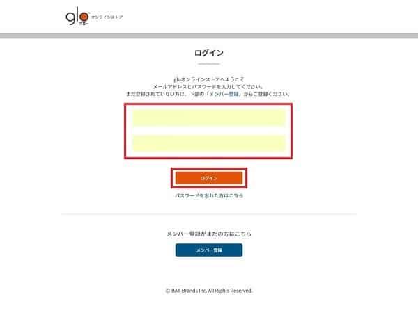 グロー公式オンラインショップからの購入手順その4