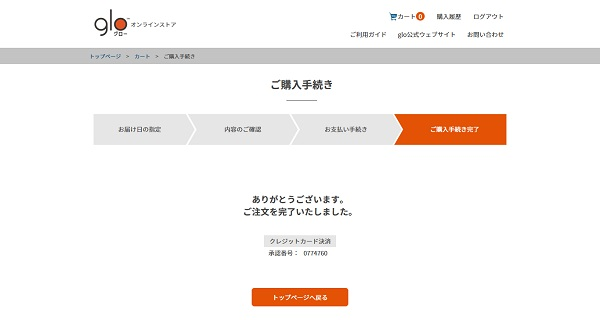 グロー公式オンラインショップからの購入手順その11