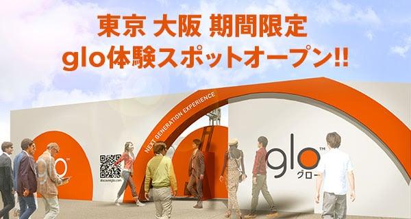グロー(glo)体験スポットイメージ