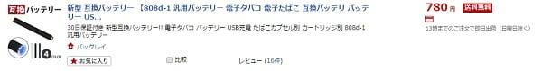 プルームテック・互換バッテリー最安値(楽天) / 780円