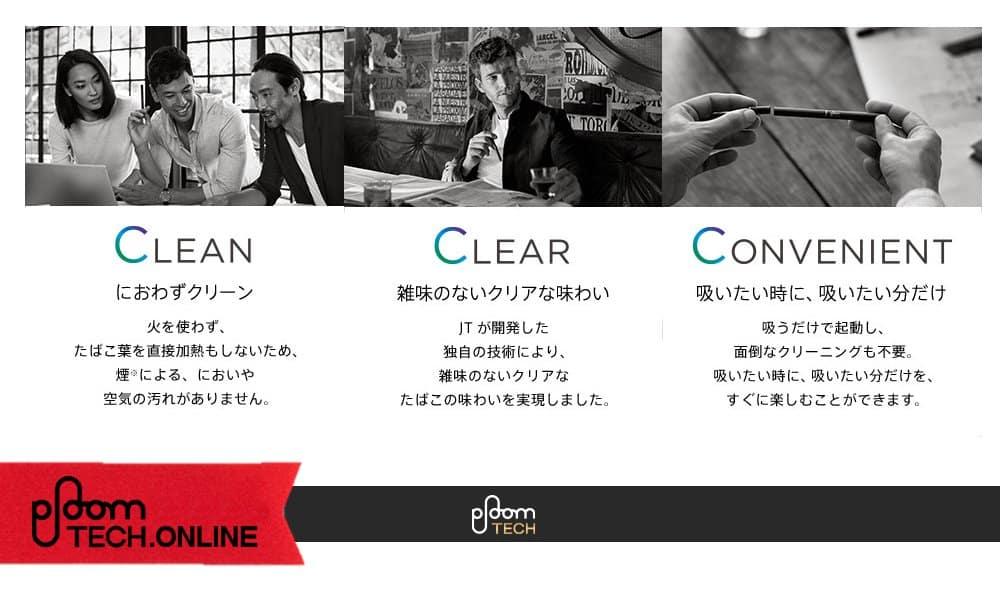 【東京エリア】プルームテックが買えるお店、買う方法、全部教えます!