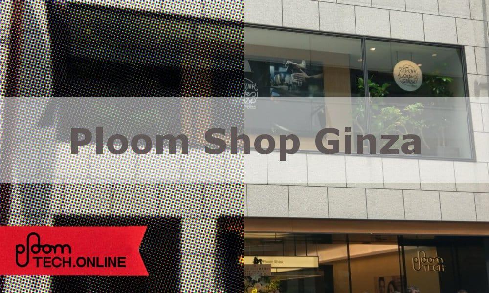 【突撃レビュー】プルームショップ銀座店がオープンしました!ハプニングあり、限定品ありのオープン初日
