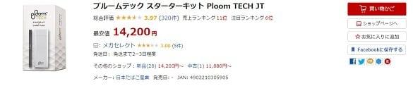プルームテック・スターターキット最安値(楽天) / 14,200円