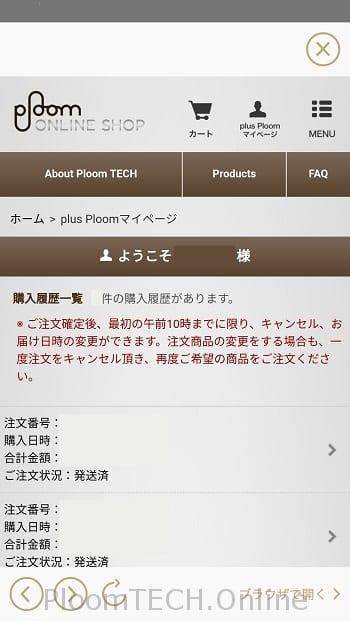 公式アプリマイページ