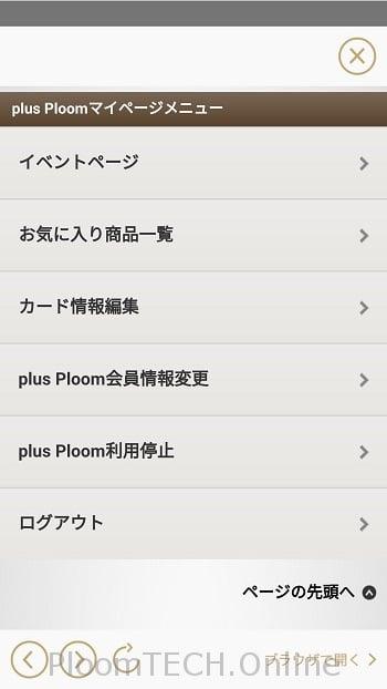 公式アプリイベントページボタン