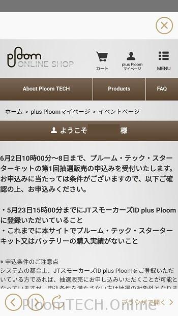公式アプリイベントページ