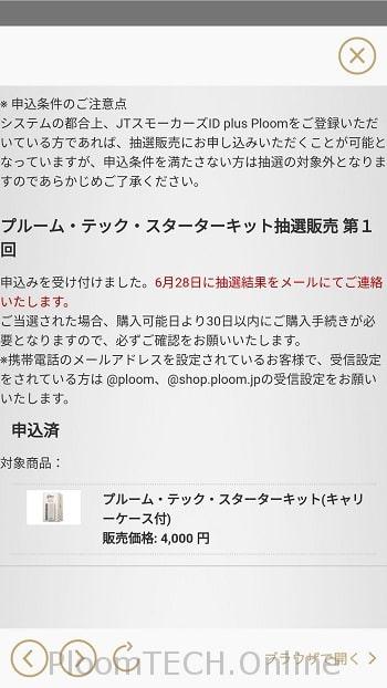 公式アプリイベントページ申込済