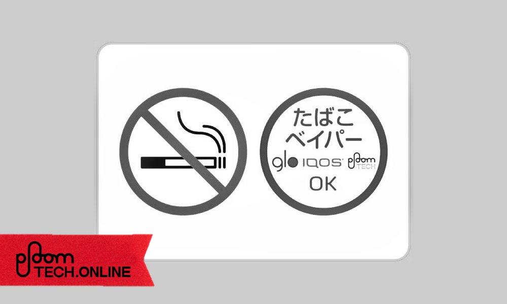 【ニュース】アイコス、プルームテック、グローが一時休戦!加熱式たばこOKステッカーを共同製作