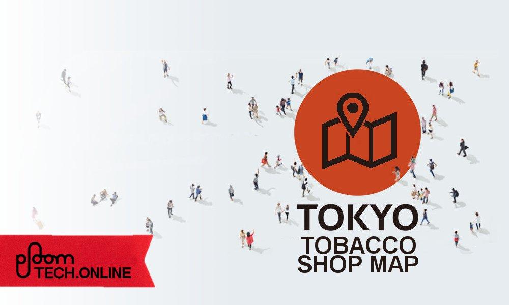 東京23区のたばこ屋さん700店舗、グロー、プルームテックの販売代理店はここだ!