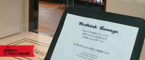 Rethink Lounge Toranomonの入り口