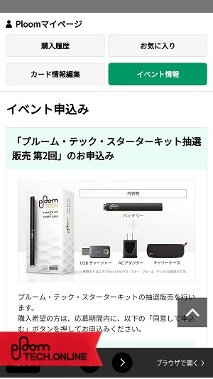 公式アプリ:プルームテックの抽選販売に応募