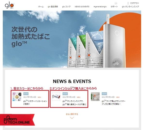 グロー公式サイト-01