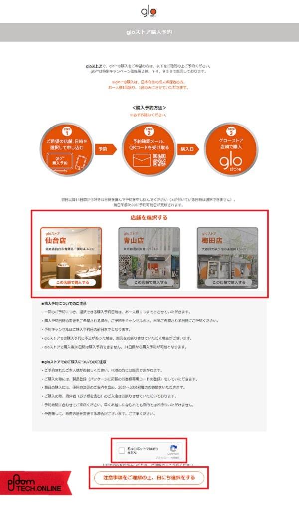 グロー公式サイト-03