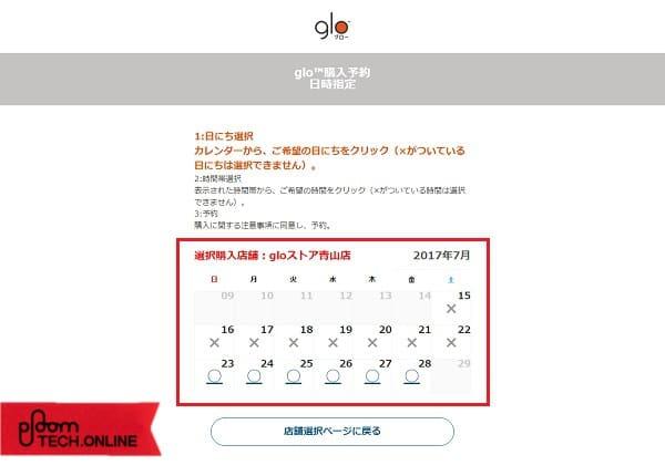 グロー公式サイト-04