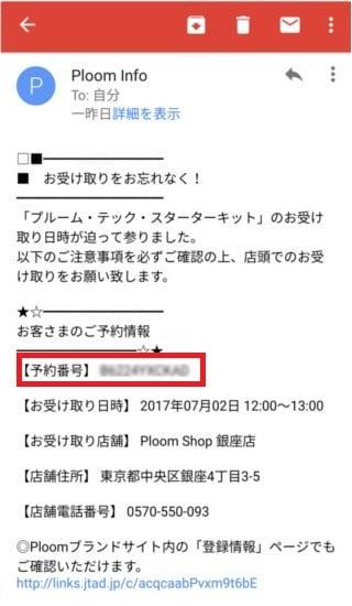 Ploom Infoメールその1