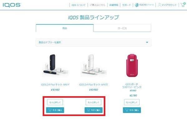公式オンラインショップでのアイコス購入の流れ、その2