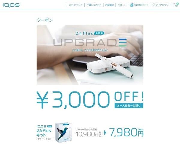 公式オンラインショップでのアイコス購入の流れ、その4