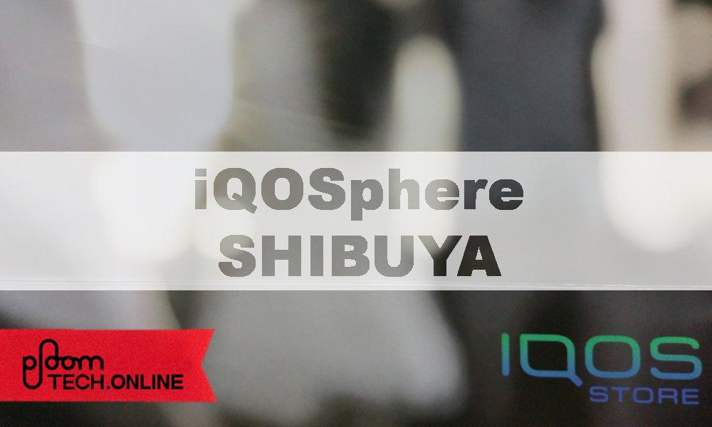 東京・渋谷にiQOSphereストアがOPEN、オリジナルケースが作れちゃうなんて、これはヤバイ!