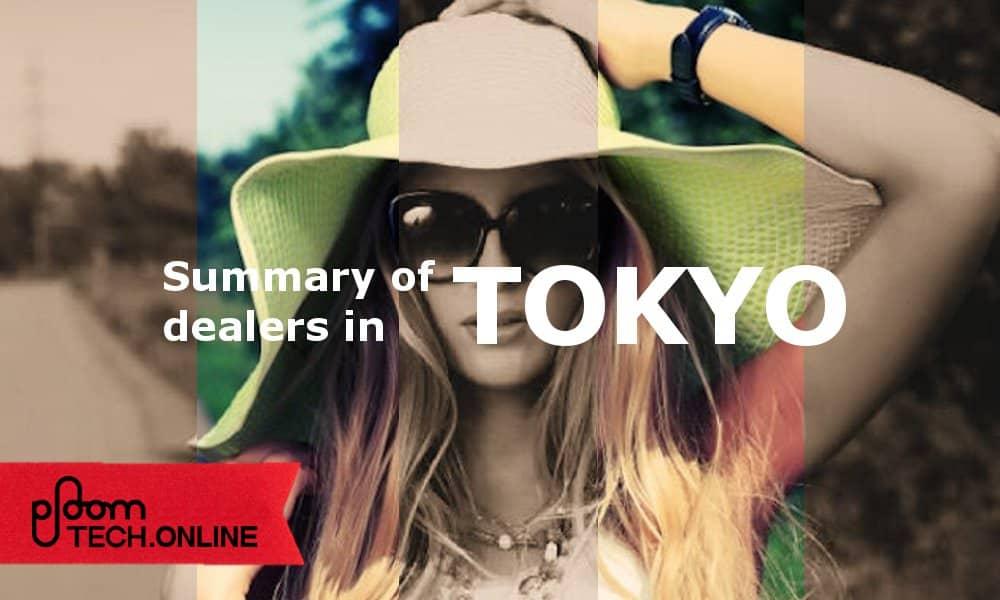 8月現在東京のプルームテック販売店まとめ、ガセネタではなかった!中目黒店にessence cafeも