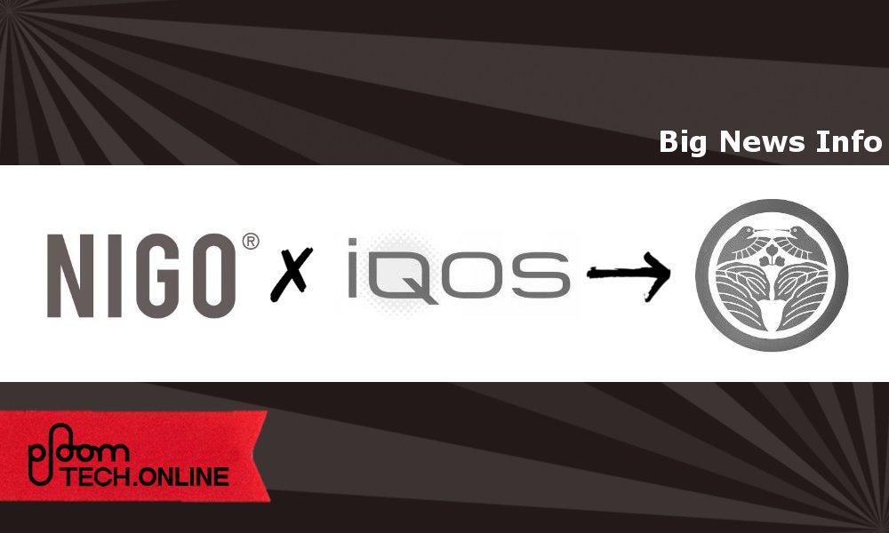 IQSO COMING SOON!アイコスからのビッグなお知らせはNIGOとのコラボだった!