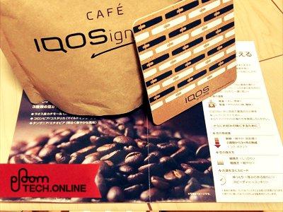 アイコス・コーヒー豆