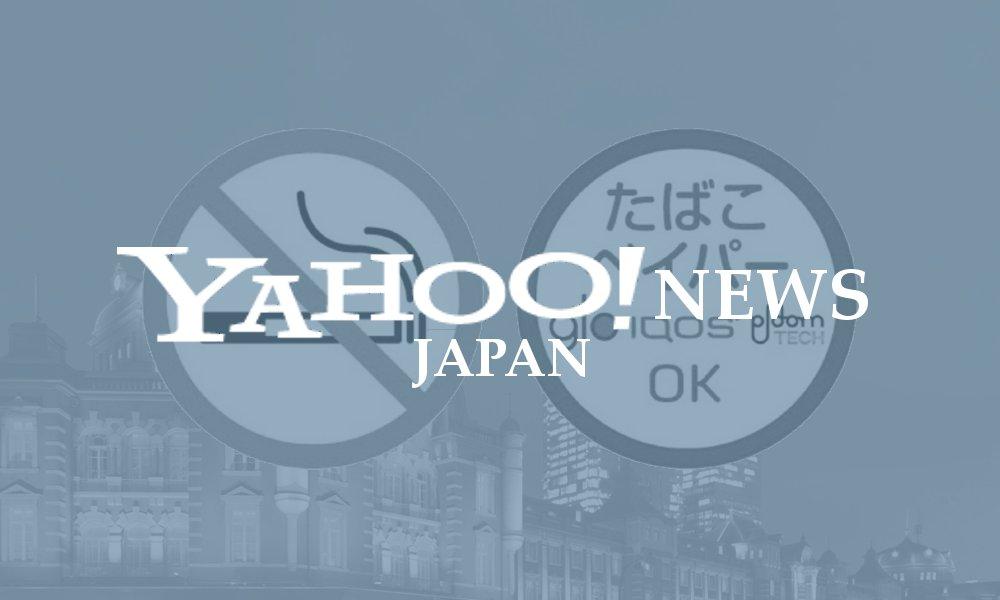 【ニュース】「加熱式たばこ」の増税検討?いやいや、むしろ減税すべきでしょ!